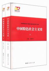 中国特色社会主义史(上、下卷)(试读本)