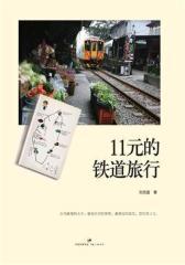 11元铁道旅行(试读本)
