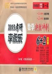 2013考研李永乐:数学决胜冲刺6+2(数学一)(仅适用PC阅读)