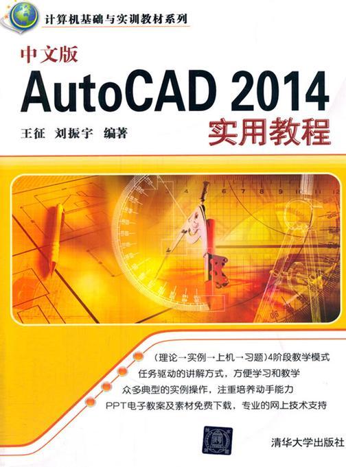 中文版AutoCAD 2014实用教程