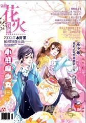 花火B-2009-02期(电子杂志)