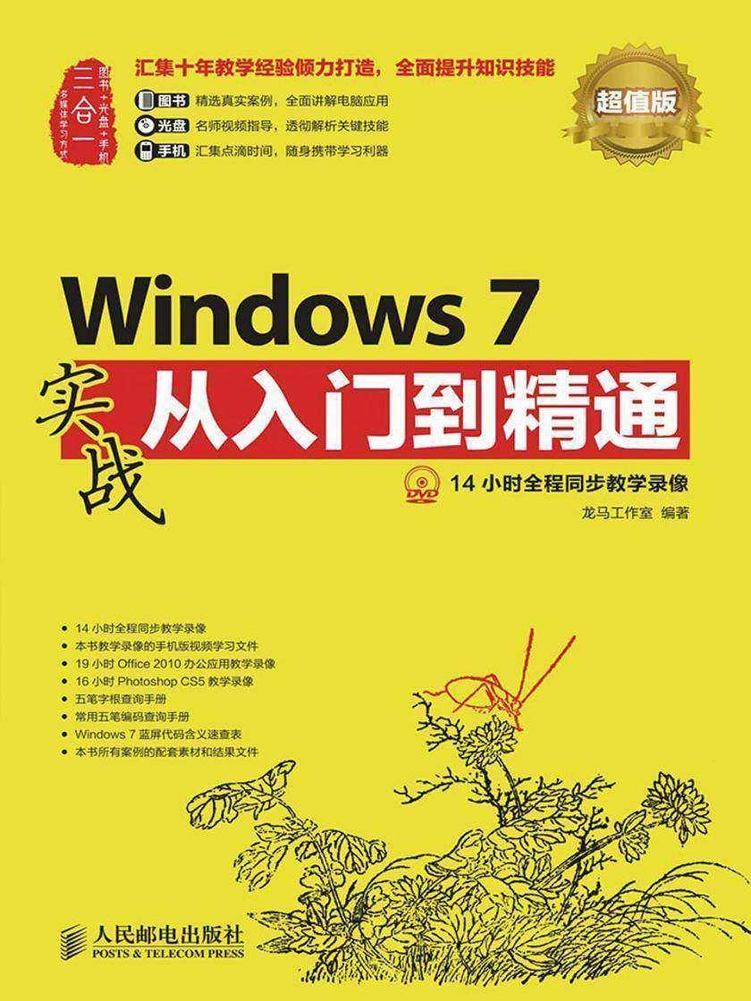 Windows 7实战从入门到精通(超值版)