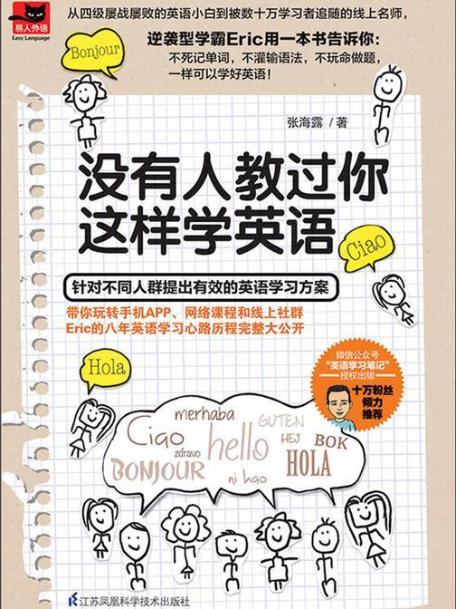 没有人教过你这样学英语(为你量身定制的专属英语学习书!) (易人外语)