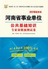 (2017)河南省(市、县)事业单位公开招聘工作人员考试专用教材:公共基础知识专家命题预测试卷