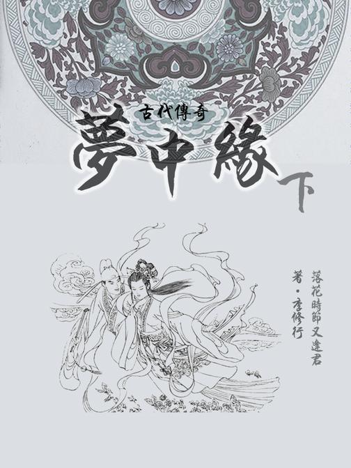 古代经典传奇故事:梦中缘(下)