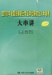 2010年全国法律硕士专业学位研究生入学联考大串讲(仅适用PC阅读)