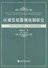 区域发展微观机制研究——一个经济学的理论解释、模型及实证检验(仅适用PC阅读)