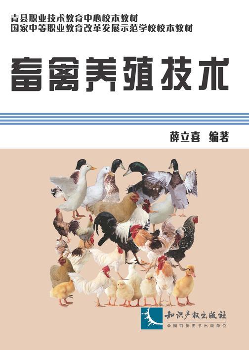 畜禽养殖技术