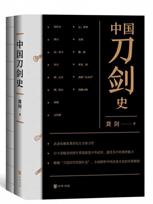 中国刀剑史(全二册)