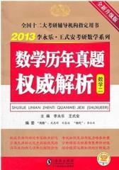 2013考研数学:数学历年真题权威解析(二)(仅适用PC阅读)