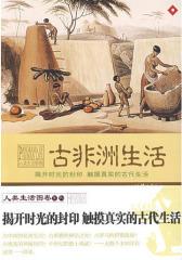 古非洲生活(试读本)