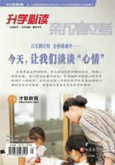 新高考·升学必读 月刊 2012年03期(电子杂志)(仅适用PC阅读)