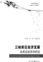 三峡库区经济发展及库区经济学研究
