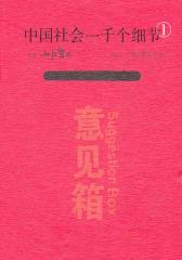 中国社会一千个细节1(仅适用PC阅读)