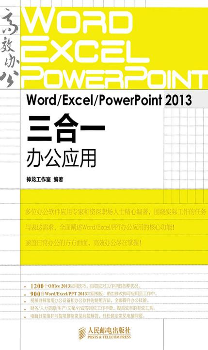Word Excel PowerPoint 2013三合一办公应用