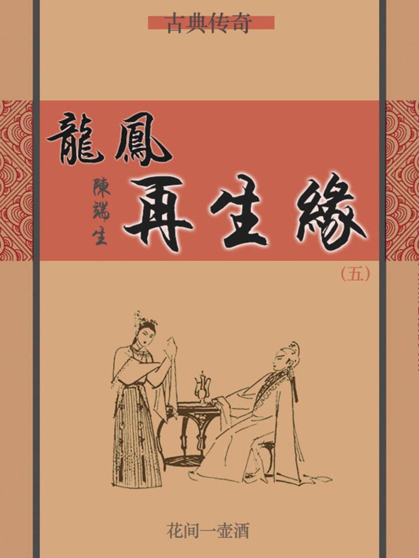 古典传奇:龙凤再生缘(五)