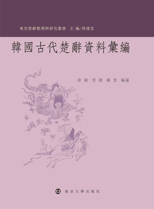 韩国古代楚辞资料汇编