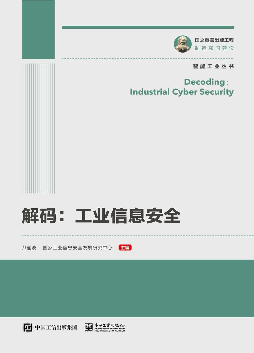 解码:工业信息安全