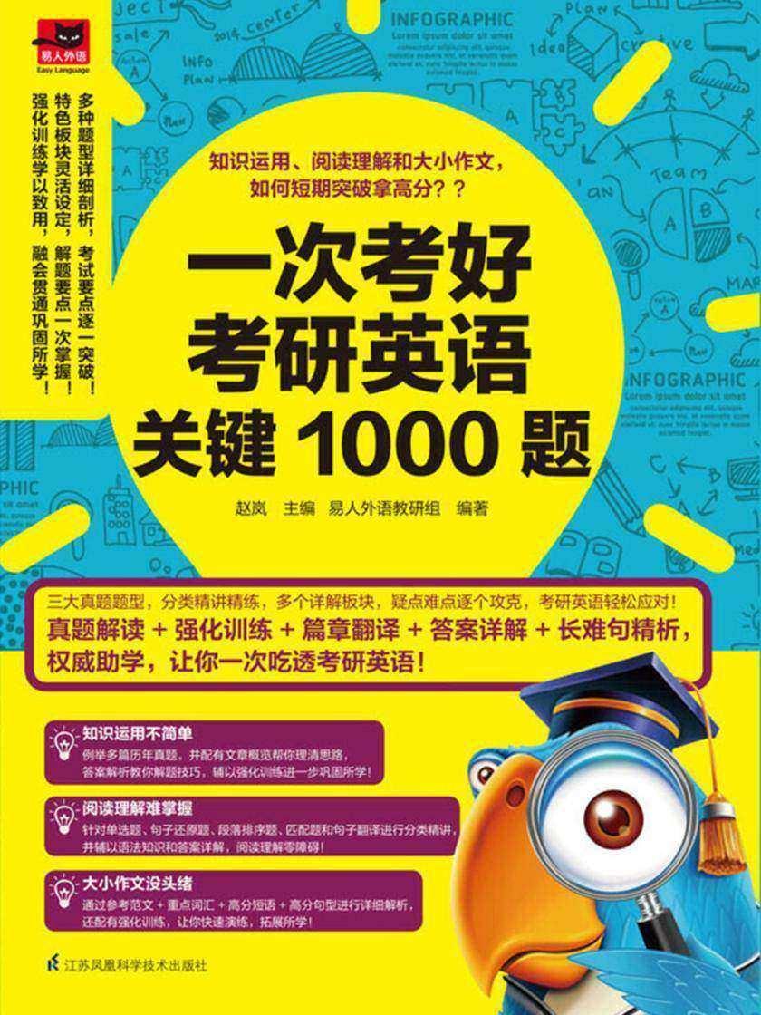 一次考好考研英语关键1000题(知识运用、阅读理解和大小作文,短期突破拿高分)