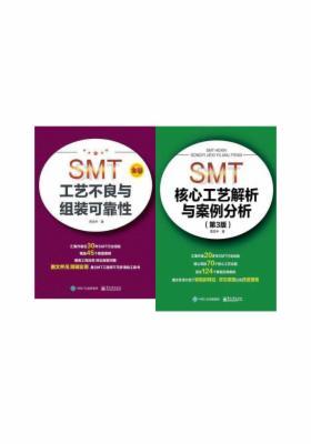 SMT两册