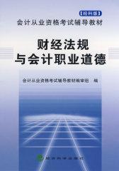 财经法规与会计职业道德(《会计从业资格考试辅导教材》编审组)