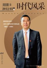 时代风采 半月刊 2012年06期(电子杂志)(仅适用PC阅读)