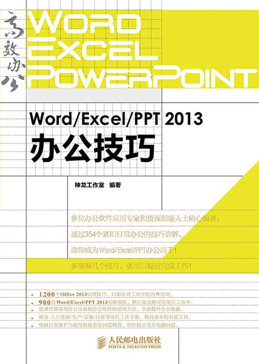 Word Excel PPT 2013办公技巧