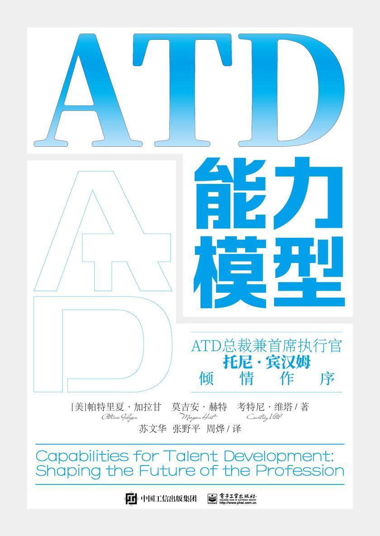 ATD能力模型