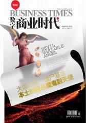 数字商业时代 月刊 2012年03期(电子杂志)(仅适用PC阅读)