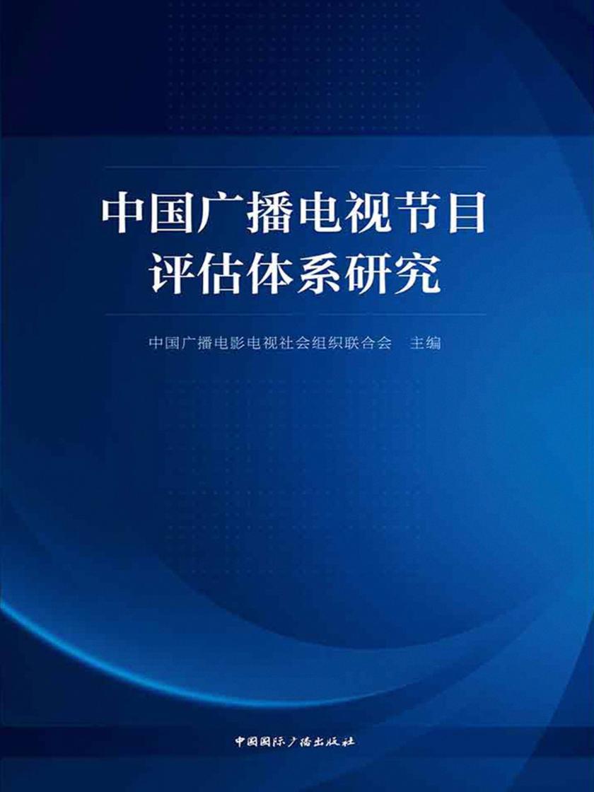 中国广播电视节目评估体系研究