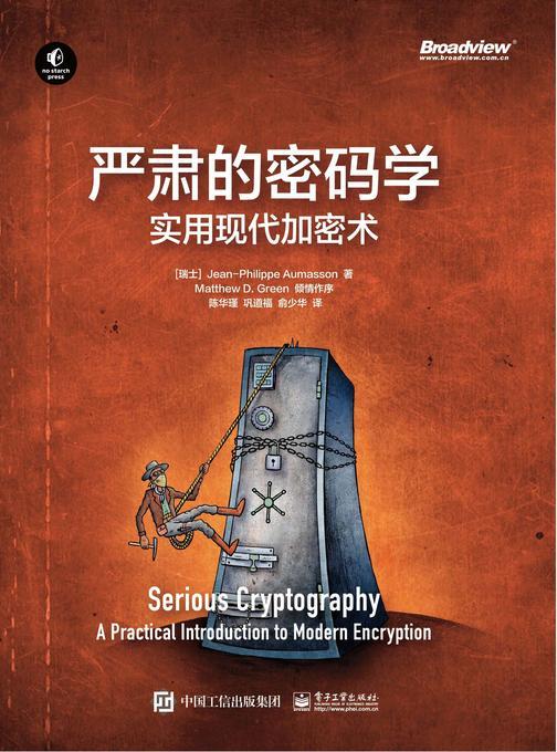 严肃的密码学:实用现代加密术