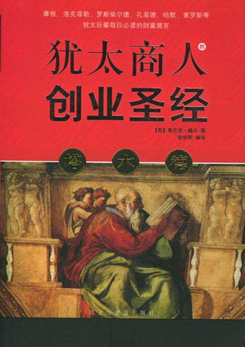 塔木德——犹太商人的创业圣经