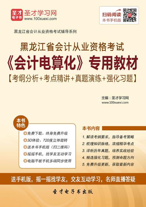 2016年黑龙江省会计从业资格考试《会计电算化》专用教材【考纲分析+考点精讲+真题演练+强化习题】