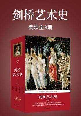 剑桥艺术史(全新修订加强版)(全8册)
