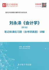 刘永泽《会计学》(第5版)笔记和课后习题(含考研真题)详解