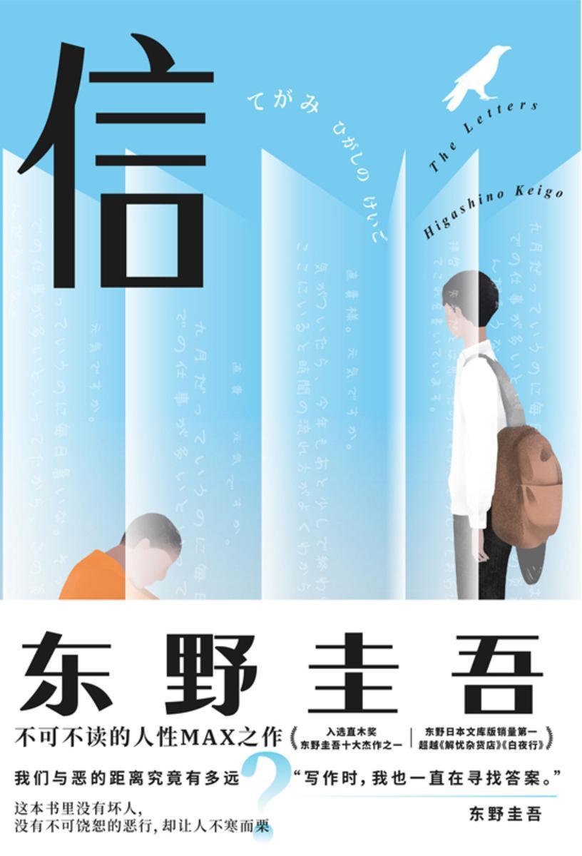 信【不可不读的东野圭吾人性MAX之作!】