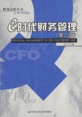 e时代财务管理(第2版)