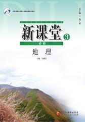 新课堂:高中地理(必修3)(仅适用PC阅读)
