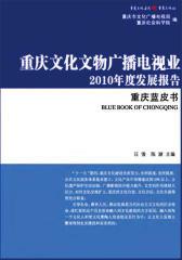 2010年度重庆文化文物广播电视业发展报告