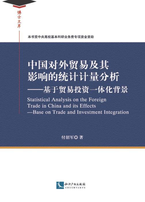 中国对外贸易及其影响的统计计量分析—基于贸易投资一体化背景
