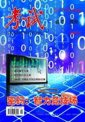 考试·高考理科版 月刊 2012年03期(电子杂志)(仅适用PC阅读)