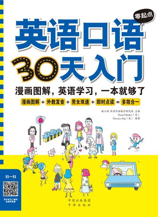 英语口语零起点30天入门:英语入门,漫画图解,英语学习,英语自学入门,一本就够了!