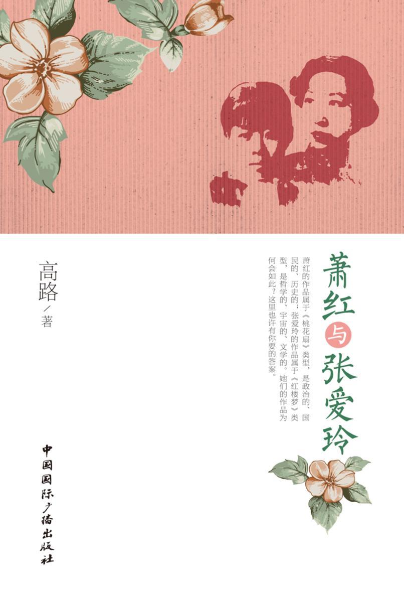 萧红与张爱玲
