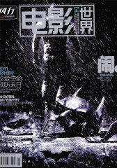 电影世界 月刊 2012年01期(电子杂志)(仅适用PC阅读)