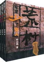 荒村(全三册)(仅适用PC阅读)