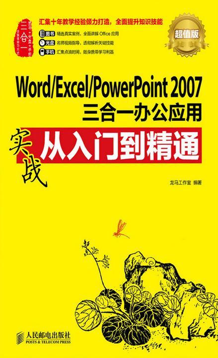 Word/Excel/PowerPoint 2007三合一办公应用实战从入门到精通(超值版)