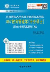 河南师范大学教育与教师发展学院857教育管理学[专业硕士]历年考研真题汇编