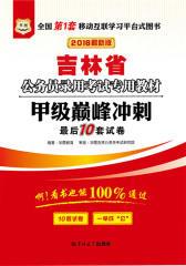 (2016)吉林省公务员录用考试专用教材:甲级巅峰冲刺最后10套试卷