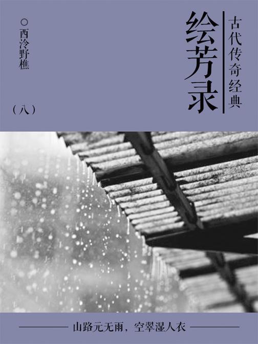 古典言情小说:绘芳录(八)