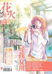 花火A-2010-06期(电子杂志)